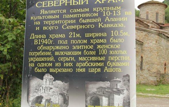 Нижне-Архызское городище
